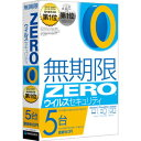 ZERO ウイルスセキュリティ 5台用 マルチOS版【税込】 ソースネクスト ※パッケージ版【返品種別B】【RCP】