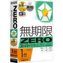ZERO スーパーセキュリティ 1台用 マルチOS版【税込】 ソースネクスト ※パッケージ版【返品種別B】【送料無料】【RCP】