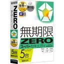 ZERO スーパーセキュリティ 5台用 マルチOS版 ソースネクスト ※パッケージ版【返品種別B】