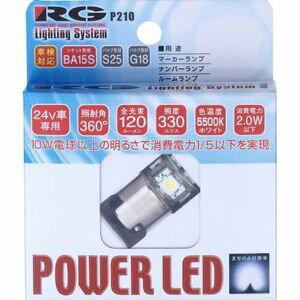RGH-P210 RACING GEAR POWER LEDシリーズ BA15S SMD6 24V レーシング ギア [RGHP210]【返品種別A】