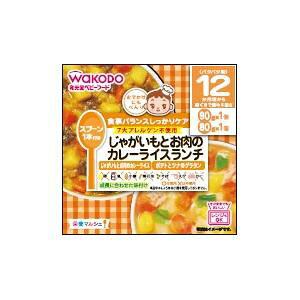 和光堂 マルシェ じゃがいもとお肉のカレーランチ 170g (12か月頃から) アサヒグループ食品 EMカレ-ライスランチR87