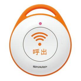 DZ-EC100 シャープ デジタルコードレス電話機 JD-ATシリーズ用 緊急呼出ボタン SHARP