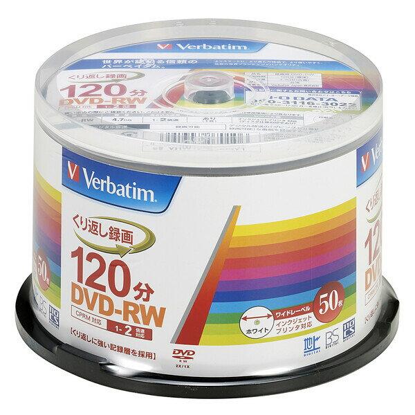 VHW12NP50SV1 バーベイタム 2倍速対応 DVD-RW 50枚パック4.7GB ホワイトプリンタブル [VHW12NP50SV1]【返品種別A】