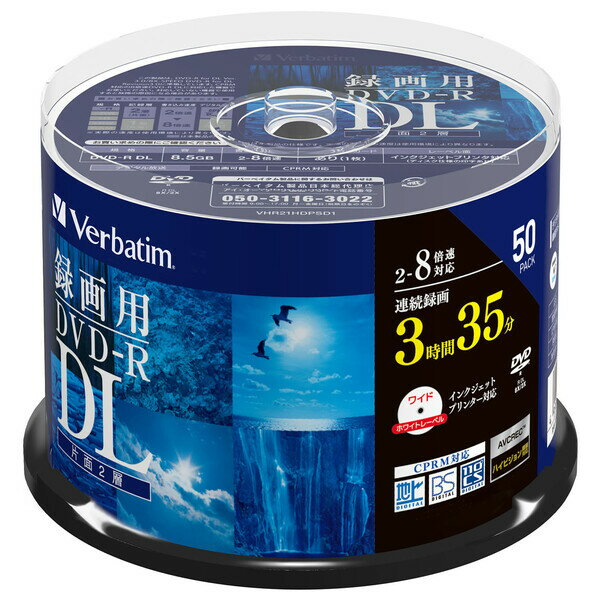 VHR21HDP50SD1 バーベイタム 8倍速対応DVD-R DL 50枚パック8.5GB ホワイトプリンタブル [VHR21HDP50SD1]【返品種別A】【送料無料】