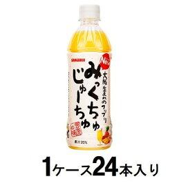 みっくちゅじゅーちゅ 500ml(1ケース24本入) サンガリア ミツクチユジユ-チユ 500MLX24