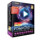 PowerDVD 17 Ultra アカデミック版 サイバーリンク (動画再生ソフト)※パッケージ版【返品種別B】【送料無料】