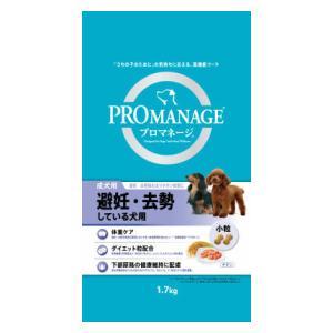 PMG41 プロマネージ 成犬 避妊去勢用 1.7kg マースジャパンリミテッド PMG41セイケンヒニンキヨセイ1.7K