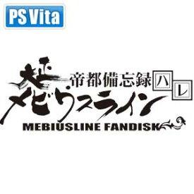 【PS Vita】大正メビウスライン 帝都備忘録 ハレ dramatic create [VLJM-35448]