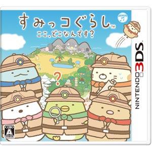 【3DS】すみっコぐらし ここ、どこなんです? 日本コロムビア [CTR-P-AWHJ 3DSスミッコ ココドコ]【返品種別B】【送料無料】