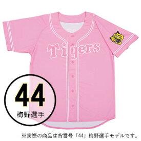 12JRMT3944S-64 ミズノ 阪神タイガース公認 プリントカラージャージ 梅野選手 背番号:44(ピンク・Sサイズ) HANSHIN Tigers Replica Print Color Jersey