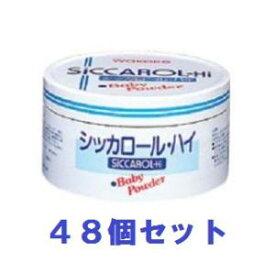 和光堂 シッカロール・ハイ 紙箱 170G×48個セット アサヒグループ食品 シツカロ-ル カミ