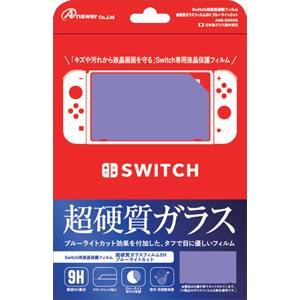 【Nintendo Switch】Switch用 液晶保護フィルム 超硬質ガラスフィルム9H ブルーライトカット アンサー [ANS-SW005]【返品種別B】
