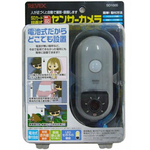 SD1000 リーベックス センサーカメラ REVEX SDカード録画式センサーカメラ [SD1000]【返品種別A】