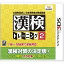 【3DS】公益財団法人 日本漢字能力検定協会 漢検トレーニング2 イマジニア [CTR-P-B2KJ カンケントレーニング2]【返…
