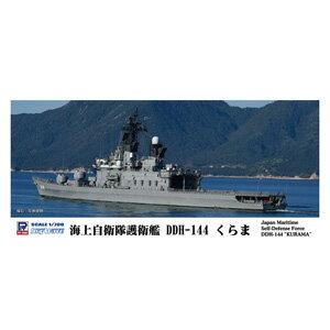 1/700 スカイウェーブシリーズ 海上自衛隊 護衛艦 DDH-144 くらま【J77】 ピットロード