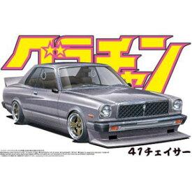 【再生産】1/24 グラチャン NO.10 41チェイサー【42748】 プラモデル アオシマ