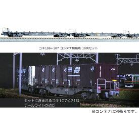 [鉄道模型]カトー 【再生産】(Nゲージ) 10-1432 コキ106+107 コンテナ無積載 10両セット
