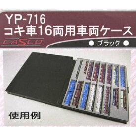 [鉄道模型]キャスコ 【再生産】(N) YP-716 コンテナ積載対応 コキ車16両用ケース(ブラック)