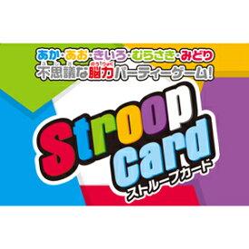 Stroop Card(ストループカード) エンスカイ