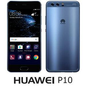 VTR-L29-BLUE HUAWEI SIMフリースマートフォンHUAWEI P10 ダズリングブルー [VTRL29BLUEP10]【返品種別B】【送料無料】