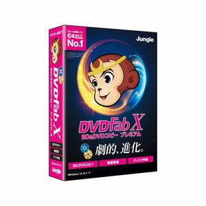 DVDFab X BD&DVD コピープレミアム ジャングル ※パッケージ版
