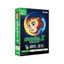 DVDFab X BD&DVD コピー【税込】 ジャングル ※パッケージ版【返品種別B】【送料無料】【RCP】