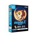 DVDFab X DVD コピー【税込】 ジャングル ※パッケージ版【返品種別B】【送料無料】【RCP】