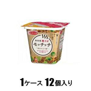 焼そばモッチッチ 99g(1ケース12個入)  エースコック ヤキソバモツチツチ99G*12