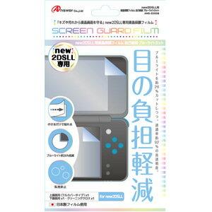 【New2DS LL】液晶保護フィルム 自己吸着 ブルーライトカット アンサー [ANS-2D008]【返品種別B】