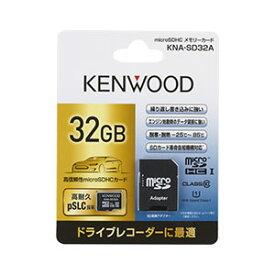 【最大1000円OFF■当店限定クーポン 9/15迄】KNA-SD32A ケンウッド ドライブレコーダー用 microSDHCメモリーカード 32GB Calss10 UHS-I対応 KENWOOD