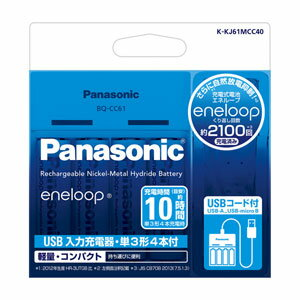 K-KJ61MCC40 パナソニック USB入力充電器セット(単3形×4本付) Panasonic eneloop [KKJ61MCC40]【返品種別A】