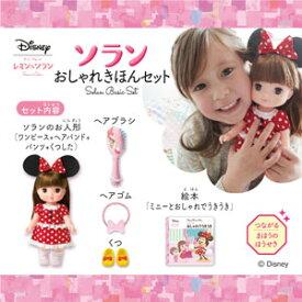 レミン&ソラン ソラン おしゃれきほんセット バンダイ 【Disneyzone】