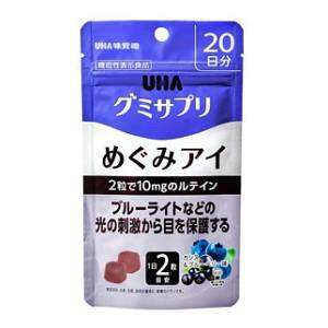 グミサプリ めぐみアイ20日分(40粒) UHA味覚糖 グミサプリメグミアイ20ニチ
