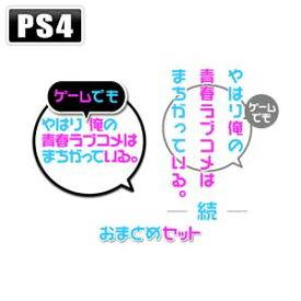 【PS4】やはりゲームでも俺の青春ラブコメはまちがっている。&続 おまとめセット 5pb. [PLJM-16057 PS4 ヤハリゲームデモオレ]