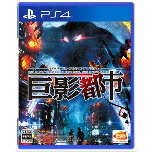 【PS4】巨影都市 バンダイナムコエンターテインメント [PLJS-70052 PS4 キョエイトシ]【返品種別B】【送料無料】