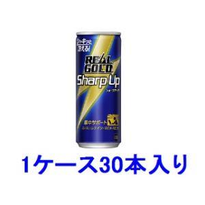 リアルゴールド シャープアップ 250ml(1ケース30本入) コカ・コーラ RGシヤープアツプ 250MLX30 [RGシヤプアツプ250MLX30]【返品種別B】