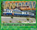 [鉄道模型]グリーンマックス GREENMAX (Nゲージ) 50587 JRキハ110形(200番代・飯山線・リバイバルカラー) 2両編成セット (動力付き)...