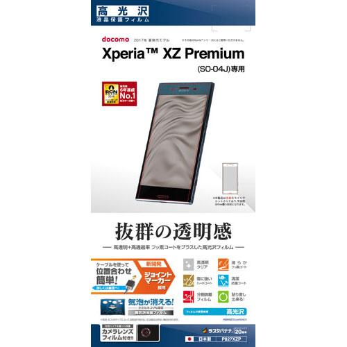 P827XZP ラスタバナナ Xperia XZ Premium(SO-04J)用 液晶保護フィルム 平面保護 高光沢