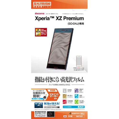 G827XZP ラスタバナナ Xperia XZ Premium(SO-04J)用 液晶保護フィルム 平面保護 高光沢・防指紋