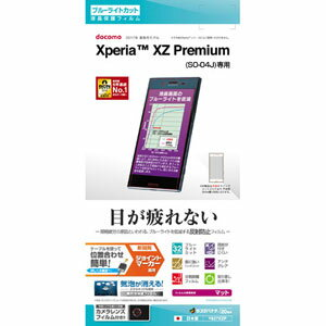 Y827XZP ラスタバナナ Xperia XZ Premium(SO-04J)用 液晶保護フィルム ブルーライトカット 反射防止 [Y827XZP]【返品種別A】