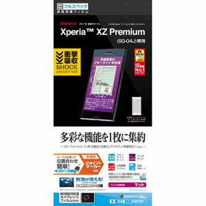JF827XZP ラスタバナナ Xperia XZ Premium(SO-04J)用 液晶保護フィルム 平面保護 衝撃吸収フルスペック [JF827XZP]【返品種別A】