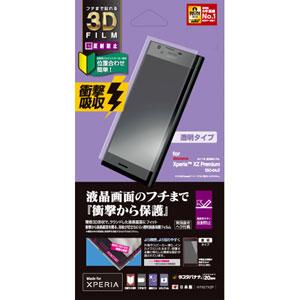 WT827XZP ラスタバナナ Xperia XZ Premium(SO-04J)用 液晶保護フィルム 全面保護 3D衝撃吸収 反射防止 [WT827XZP]【返品種別A】