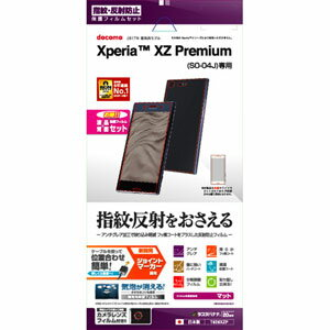 T828XZP ラスタバナナ Xperia XZ Premium(SO-04J)用 液晶保護フィルム 平面保護 指紋・反射防止(アンチグレア)液晶面+背面セット [T828XZP]【返品種別A】