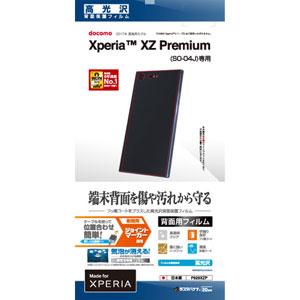 P829XZP ラスタバナナ Xperia XZ Premium(SO-04J)用 背面保護フィルム 平面保護 高光沢