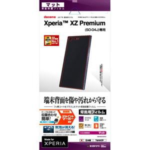 T829XZP ラスタバナナ Xperia XZ Premium(SO-04J)用 背面保護フィルム 平面保護 反射防止(アンチグレア)