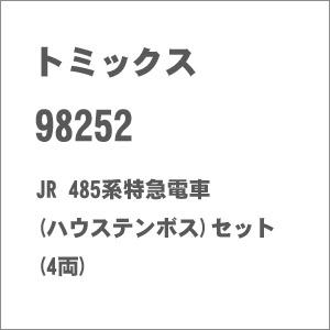 [鉄道模型]トミックス TOMIX (Nゲージ) 98252 JR 485系特急電車(ハウステンボス)セット(4両) [トミックス 98252 485 ハウステンボス 4R]【返品種別B】【送料無料】