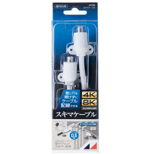 CF75E 日本アンテナ 4K8K対応スキマケーブル【0.5m】 (フラットケーブル) [CF75E]【返品種別A】