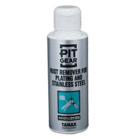 PG-254 TANAX メッキ・ステンレス用サビ取り剤(100ml) PITGEAR