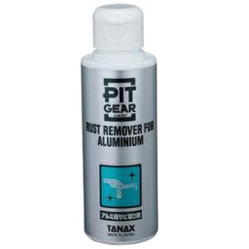 PG-255 TANAX アルミ用サビ取り剤(100ml) PITGEAR