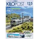 [鉄道模型]トミックス TOMIX キロポスト 125号 [トミックス キロポスト125ゴウ]【返品種別B】